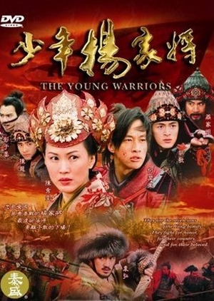 image of drama Young Warriors of the Yang Clan [CDRAMA]